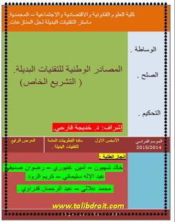 الوسائل البديلة لتسوية النزاعات في التشريع المغربي الوسائل البديلة لتسوية النزاعات في التشريع المغربي الوسائل البديلة لتسوية النزاعات في التشريع المغربي pdf