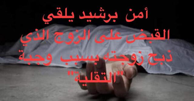 """أمن برشيد يلقي القبض على الزوج الذي ذبح زوجته بسبب وجبة """"التقلية""""..قراو التفاصيل✍️👇👇👇"""