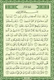 Photo of سورة الحجر – سورة 15 – عدد آياتها 99 – القران الكريم