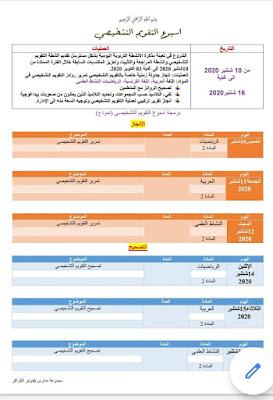 المذكرة اليومية للأيام الأولى من الدخول المدرسي