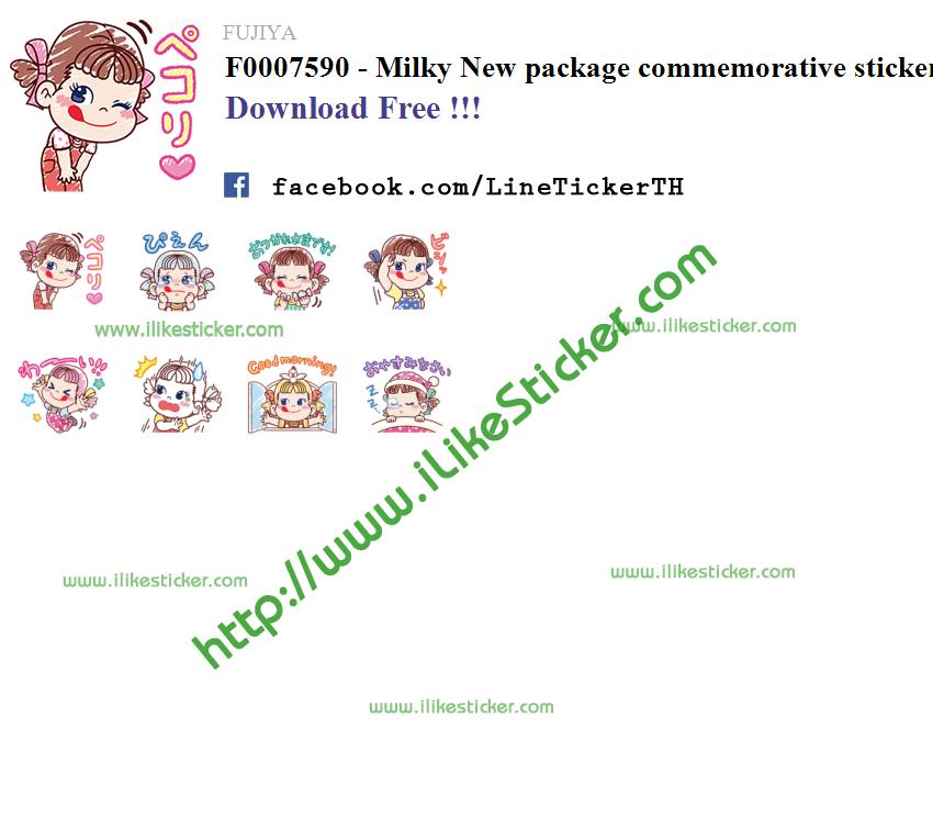 Milky New package commemorative stickers