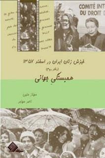 خیزش زنان ایران در اسفند ۱۳۵۷  -  دفتردوم: همبستگی جهانی