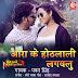 """Bhojpuri Song:  भोजपुरी फ़िल्म Maine unko sajan chun liya के Bhojpuri song """"Ara ke othlali"""" ने  Youtube पर क्रॉस 24 मिलियन का आंकड़ा"""