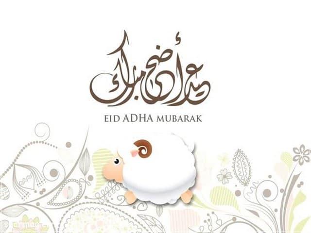 بوستات عيد الاضحى 6 | Eid Al-Adha Posts 6