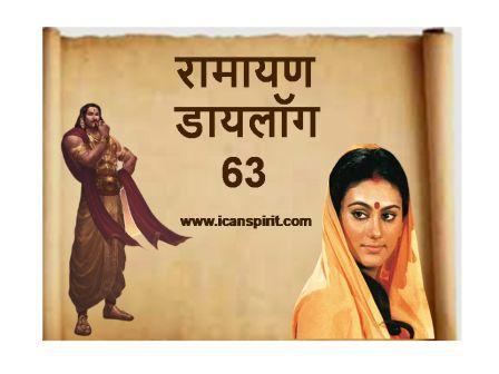 Ramayan Dialogue 63