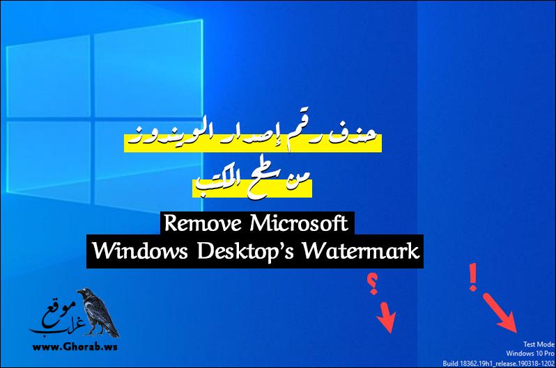 Remove Windows Watermark