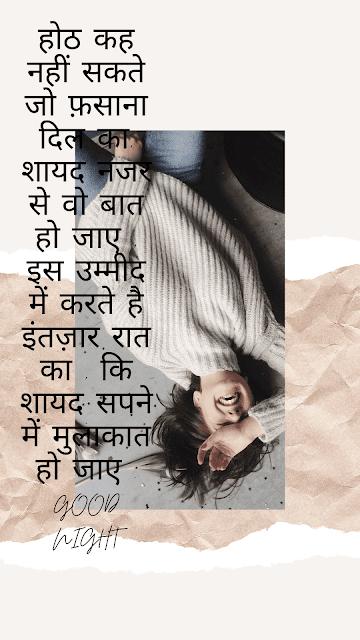 Best Hindi Good night Wishes, Shayari, Images,गुड नाईट लव शायरी And दर्द भरी गुड नाईट शायरी इन हिंदी,