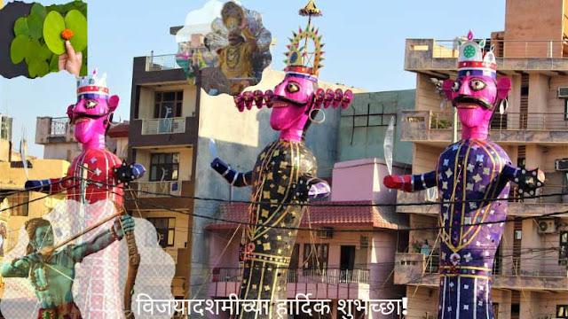 दसरा #Dussehra- भारतातील ४० प्रसिद्ध सण आणि उत्सव | 40 Famous Festivals and Celebrations in India