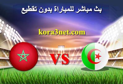 مباراة الجزائر والمغرب بث مباشر