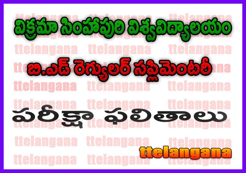 విక్రమా సింహాపురి విశ్వవిద్యాలయం బి.ఎడ్ రెగ్యులర్ సప్లిమెంటరీ పరీక్షా ఫలితాలు