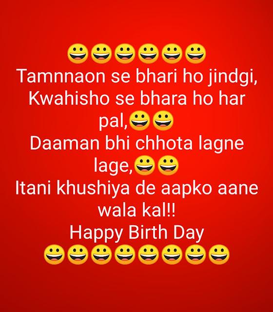 Birthday Wishes Hindi Shayari