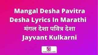 Mangal Desha Pavitra Desha Lyrics In Marathi