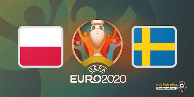 نتيجة مباراة السويد وبولندا اليوم 23 يونيو 2021 في يورو 2020