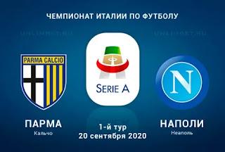 Парма — Наполи: прогноз на матч, где будет трансляция смотреть онлайн в 13:30 МСК. 20.09.2020г.