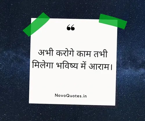 Will Power Quotes in Hindi