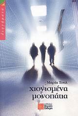 http://thalis-istologio.blogspot.gr/2012/12/blog-post_19.html