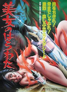 affiche du film japonais ENTRAILS OF A BEAUTIFUL WOMAN