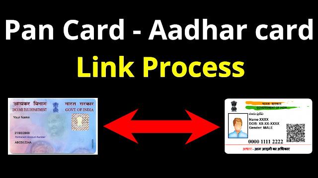 31 मार्च 2020 से पहले करवा लें पैन कार्ड को आधार कार्ड से लिंक, नहीं तो रद्द हो जायेगा