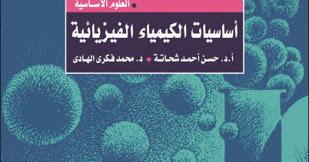 حل كتاب الكيمياء بكالوريا سوريا pdf