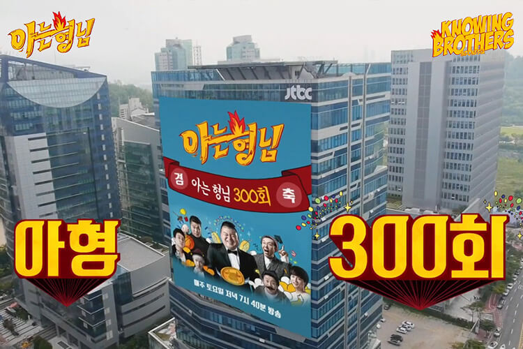 Nonton streaming online & download Knowing Bros eps 300 bintang tamu Young Tak, Lee Chan-won & Super Junior D&E subtitle bahasa Indonesia