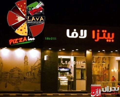 بيتزا لافا