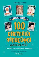 https://www.culture21century.gr/2020/03/100-spoydaio-filosofoi-miloyn-sta-paidia-twn-umberto-galimberti-irene-merlini-maria-luisa-petruccelli-book-review.html
