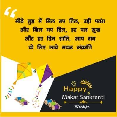 Makar-Sankranti-Quotes-In-Hindi