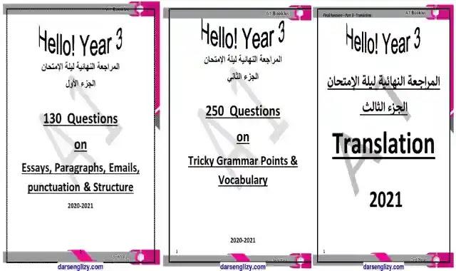 اقوى مراجعة لغة انجليزية بالنظام الحديث للصف الثالث الثانوى 2021 اعداد مستر عصام حنا
