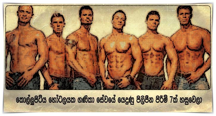 https://www.gossiplankanews.com/2019/08/7-male-pros-kollupitiya-nabbed.html#more