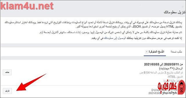 طريقه عمل نسخة احتياطية من محادثاتك على الفيسبوك ماسنجر