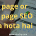 On page seo kya hai or Off page seo kya hai ?
