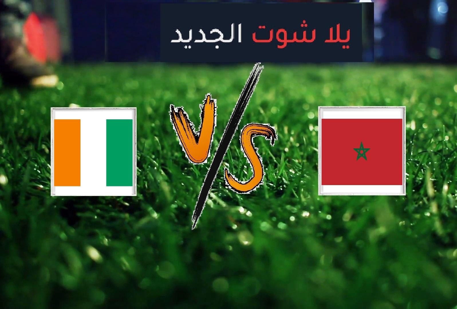 نتيجة مباراة المغرب وساحل العاج بتاريخ 28-06-2019 كأس الأمم الأفريقية