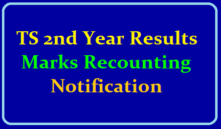 TS D.Ed 2nd Year Results Marks Recounting Application, dates 2019 /2019/06/ts-ded-2nd-year-results-marks-recounting-application-form-revaluation-on-official-website-www.bsetelangana.gov.in.html
