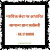 न्यायिक सेवा पर आधारित सामान्य ज्ञान प्रश्नोत्तरी - gk in hindi