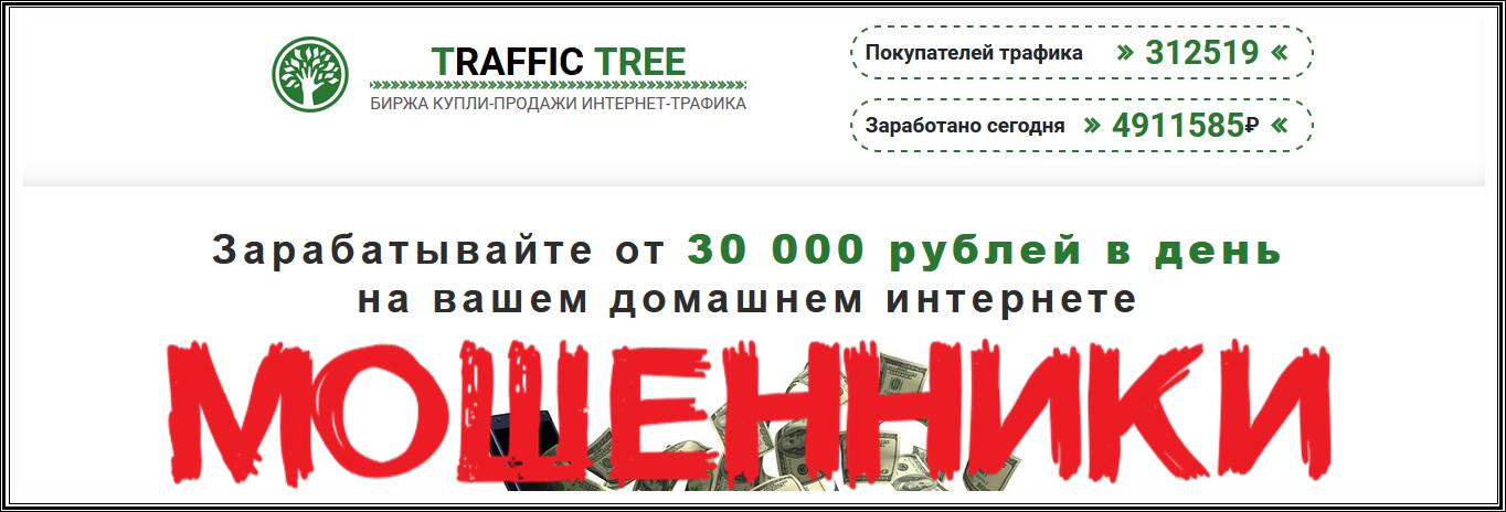 [Мошенники] Платформа TRAFFIC TREE traffic-top.xyz – Отзывы о сайте, лохотрон. Биржа купля-продажи