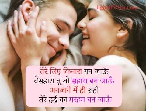 I Love you shayari image download
