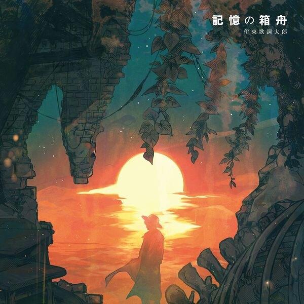 Kashitarou Itou - Kioku no Hakobune Lyrics: Indonesia Translation
