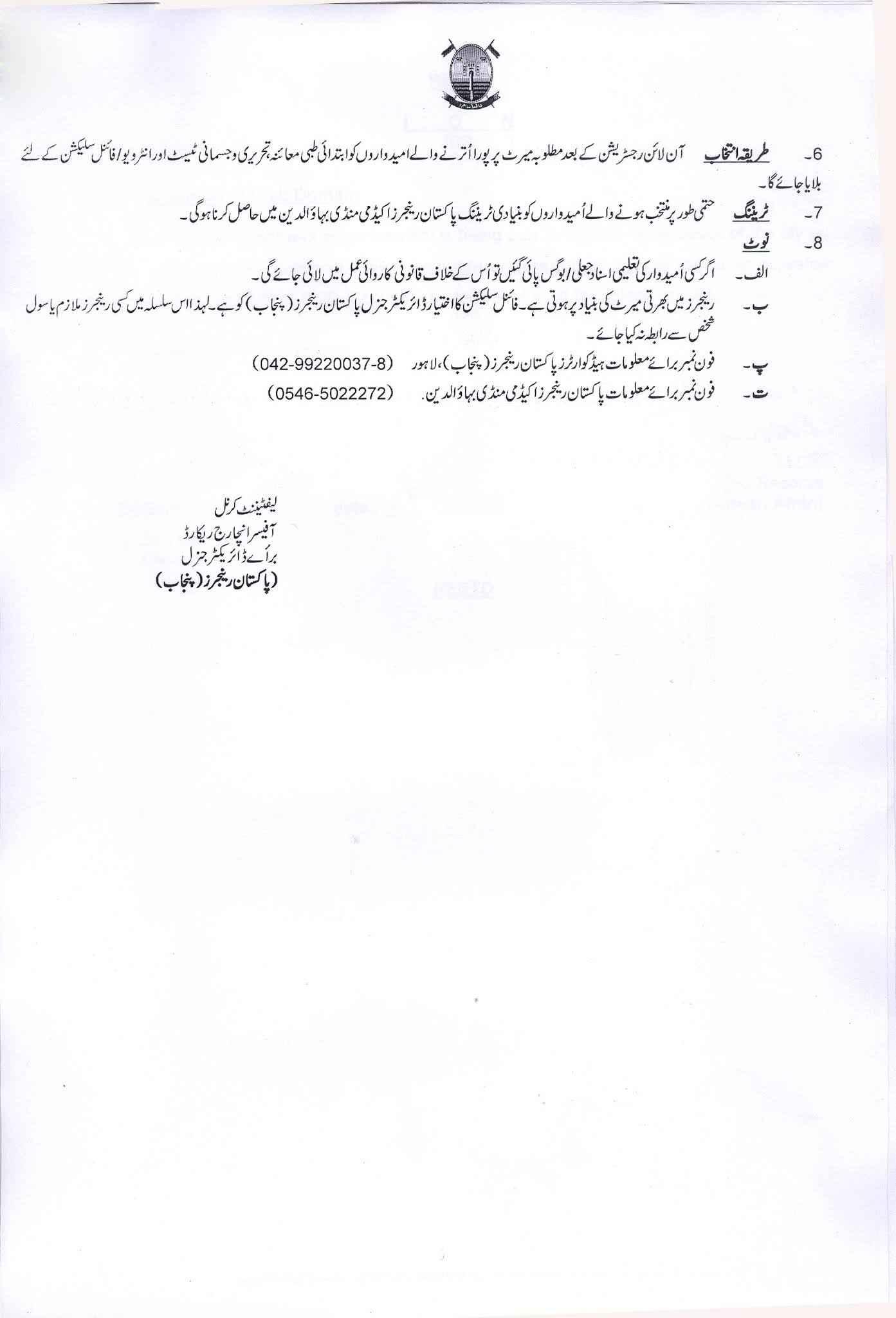 1000+ Pakistan Rangers Jobs November 2020 For Sub-Inspector, Naik, Sepoy General Duty   Sindh Posts