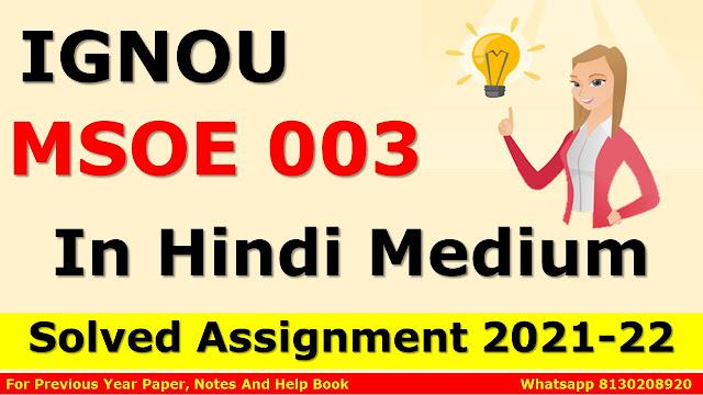 MSOE 003 Solved Assignment 2021-22 In Hindi Medium