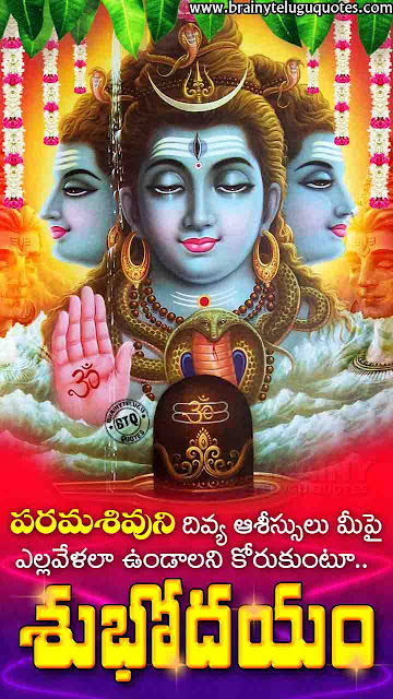 good morning quotes in telugu, good morning bhakti quotes in telugu, lord shiva png images free download