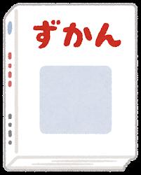 図鑑のイラスト