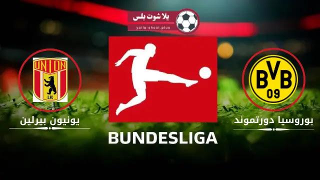 موعد مباراة بروسيا دورتموند ويونيون بيرلين الدوري الالماني