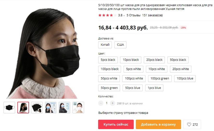 5/10/20/50/100 шт маска для рта одноразовая черная хлопковая маска для рта маска для лица против пыли активированная Ушная петля