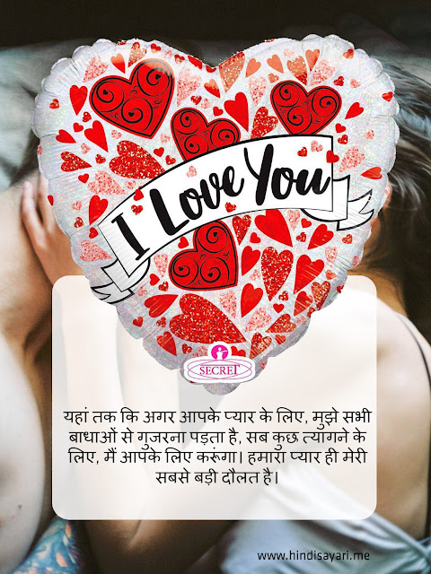 love massages in hindi fonts-min