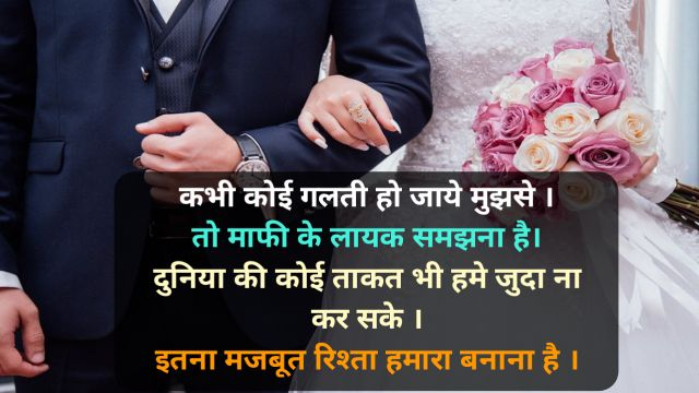 Love Shayari For Married Couple In Old Age |
