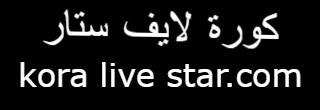 كورة لايف ستار koora live star   مباريات اليوم بث مباشر لايف kora live