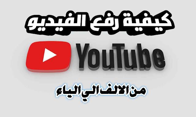 كيفية رفع فيديو علي قناة اليوتيوب وتصدر نتائج البحث الاولي
