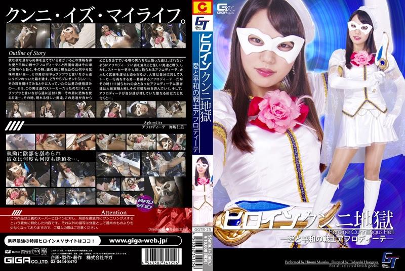 GGTB-25 Heroine Cunnilingus Menyiksa Pejuang Cinta Dan Aphrodite Perdamaian