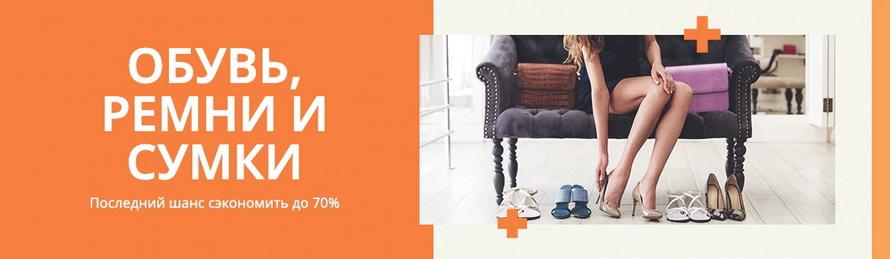 Обувь, ремни и сумки: подборка важных аксессуаров с максимальной скидкой в 70% и бесплатной доставкой