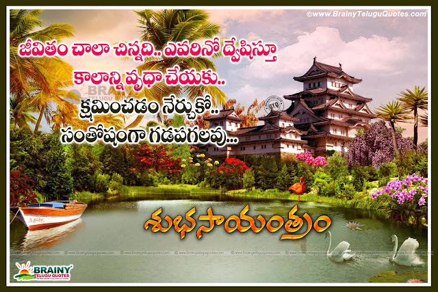good evening telugu,subhasayantram in telugu, Telugu Quotes, Quotes in Telugu